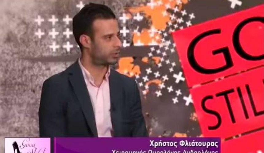 Ο Χρήστος Φλιάτουρας, ιατρός στο Ανδρολογικό Ινστιτούτο μιλάει για τα σεξουαλικώς μεταδιδόμενα νοσήματα.