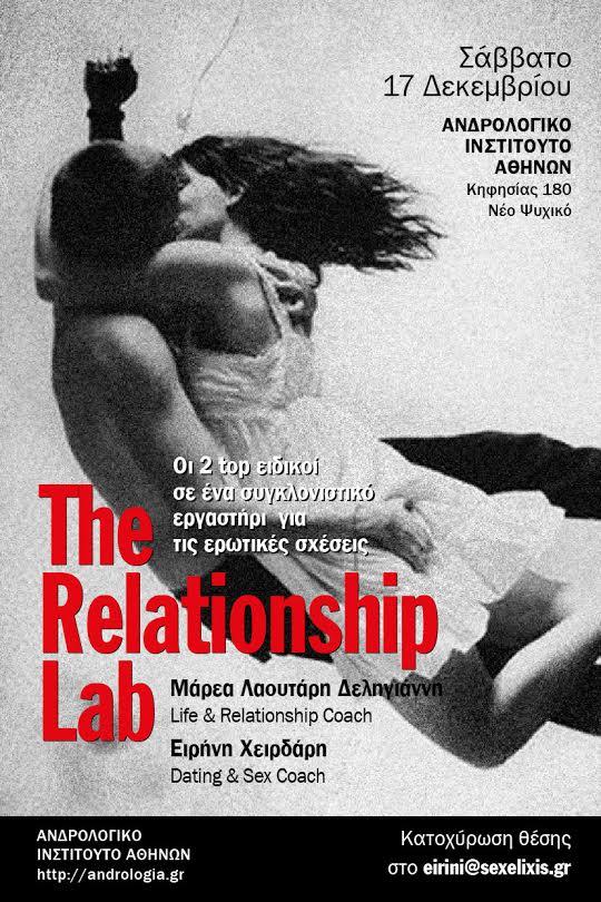 THE RELATIONSHIP LAB στο Ανδρολογικό Ινστιτούτο Αθηνών
