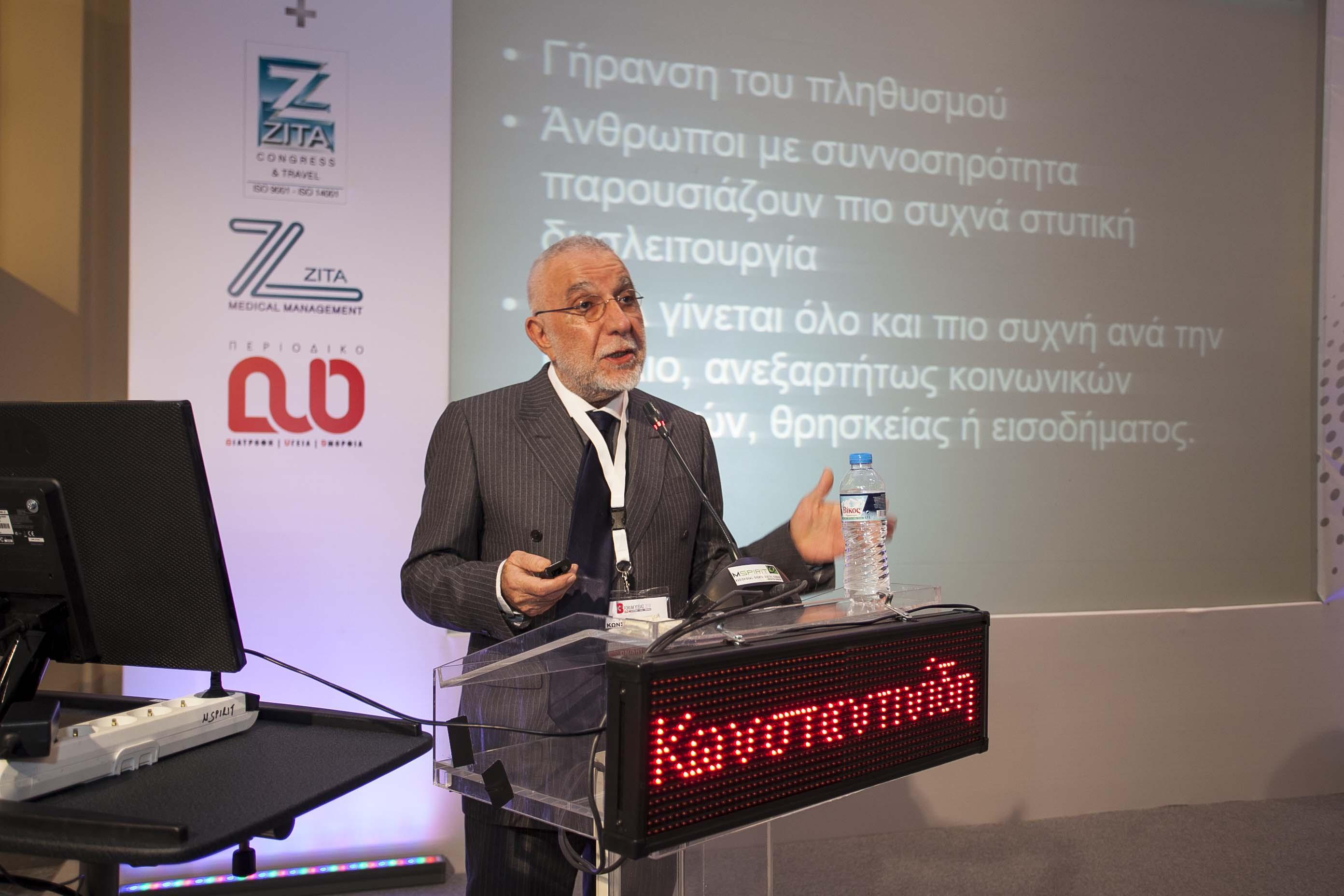 forum ygeias 2018