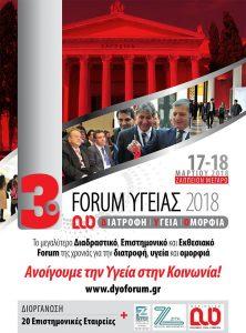forum ygeias 2018 dr konstantinidis